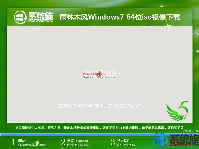 雨林木风Windows7 64位iso镜像下载V1806