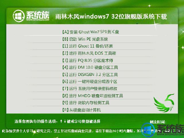 雨林木风windows7 32位旗舰版系统下载V1806