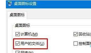 """windows10系统电脑桌面找不到""""我的文档""""图标怎么办"""