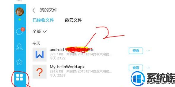 win10系统下怎样更改QQ文件的默认存储位置