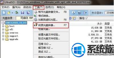 win7系统怎么制作系统安装光盘