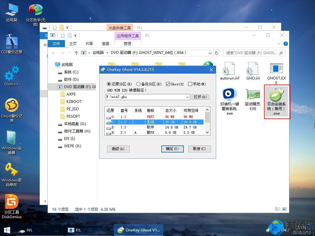 怎么在uefi+gpt模式下安装win7 64位系统