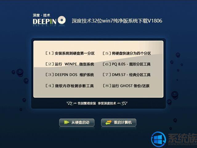 深度技术32位win7纯净版系统下载V1806