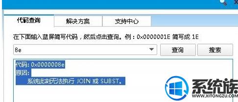 xp系统出现0x0000008e蓝屏代码怎么解决