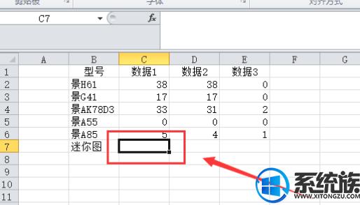 win10系统中Excel2010单元格中的迷你图怎样制作