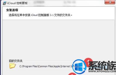 win7系统如何无法安装icloud 3.0|win7无法安装icloud 3.0的教程