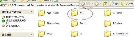 win10系统qq语音文件在哪里
