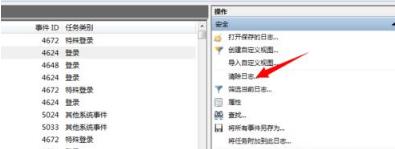 "Win7输入账号密码密码提示""系统安全日志已满,拒绝登录""怎么办"