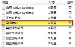 Win7系统如何锁定桌面背景的教程