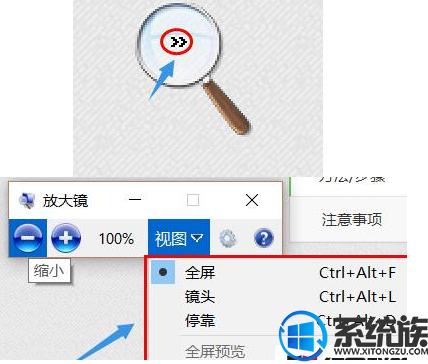 windows10系统自带放大镜功能怎样使用