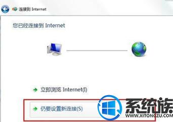 win7系统如何设置宽带连接|win7系统族设置宽带连接的操作步骤