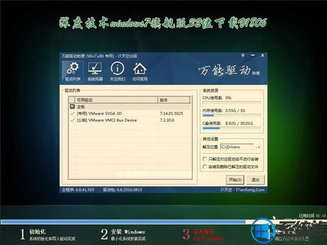 深度技术windows7旗舰版32位下载V1806