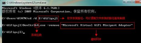 Win7系统怎么删除虚拟网卡|Win7系统删除虚拟网卡的方法