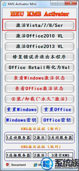office2010/office2013一键永久激活工具(附使用教程)