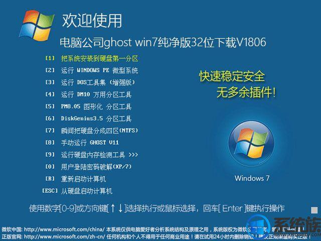 电脑公司ghost win7纯净版32位下载V1806