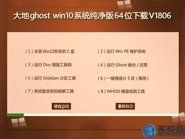 大地ghost win10系统纯净版64位下载V1806