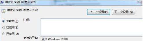 win7系统如何换窗口颜色|win7系统换窗口颜色的教程
