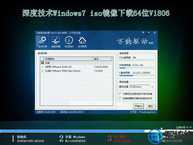 深度技术Windows7 iso镜像下载64位V1806