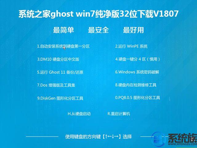 系统之家ghost win7纯净版32位下载V1807