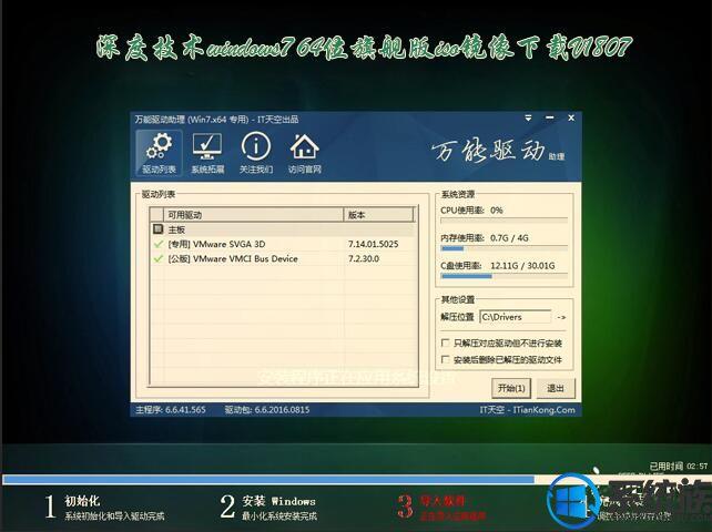 深度技术windows7 64位旗舰版iso镜像下载V1807