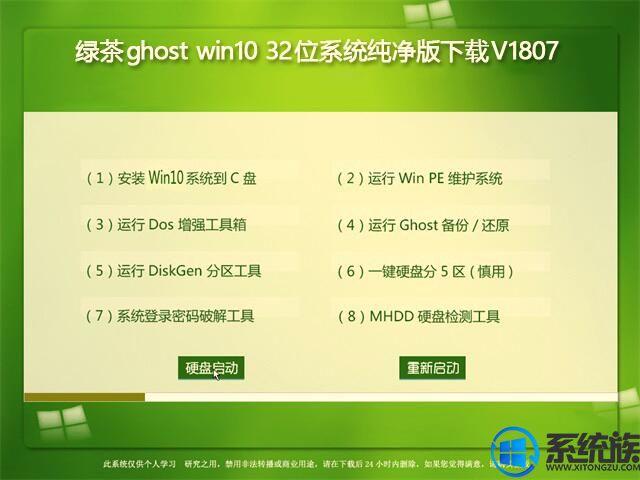 绿茶ghost win10 32位系统纯净版下载V1807