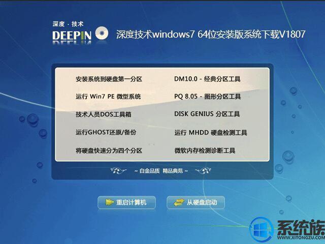 深度技术windows7 64位安装版系统下载V1807
