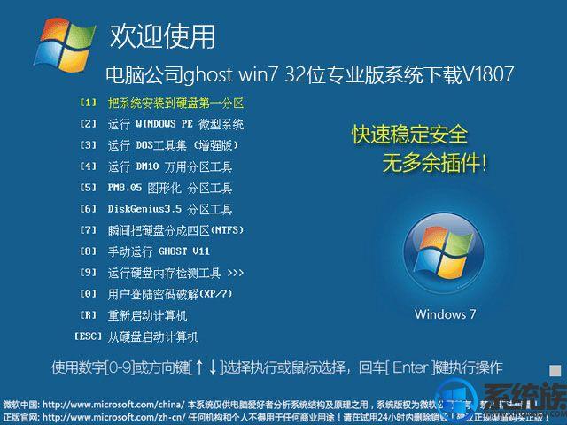 电脑公司ghost win7 32位专业版系统下载V1807