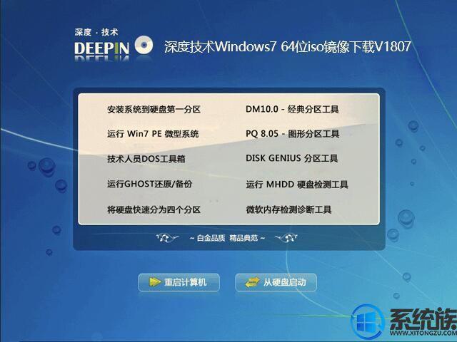 深度技术Windows7 64位iso镜像下载V1807