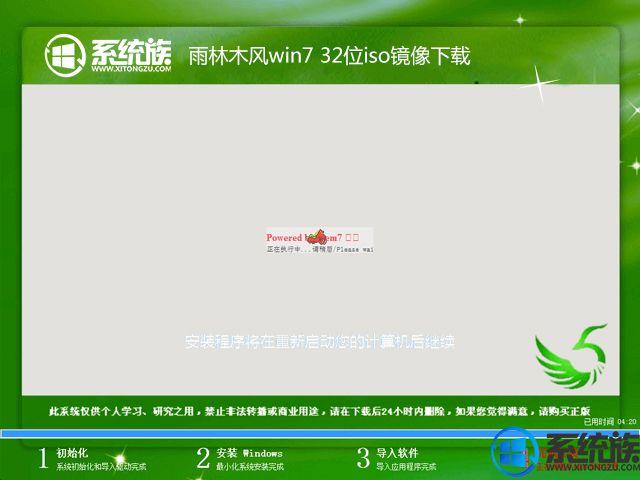 雨林木风win7 32位iso镜像下载V1807