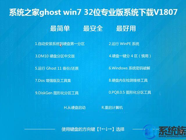 系统之家ghost win7 32位专业版系统下载V1807