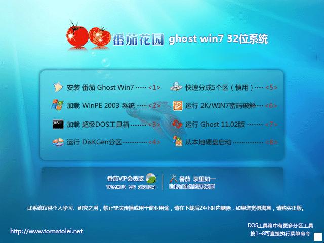 番茄花园windows7纯净版32位系统下载V1807