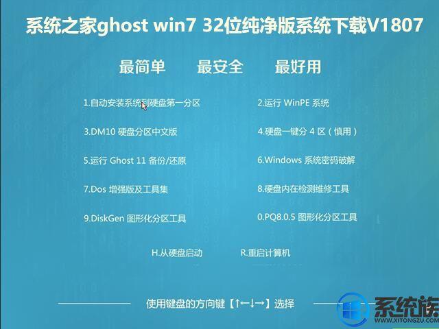 系统之家ghost win7 32位纯净版系统下载V1807