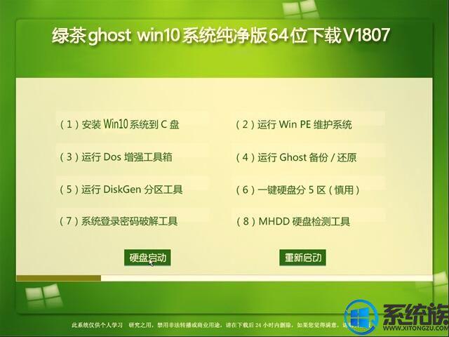 绿茶ghost win10系统纯净版64位下载V1807