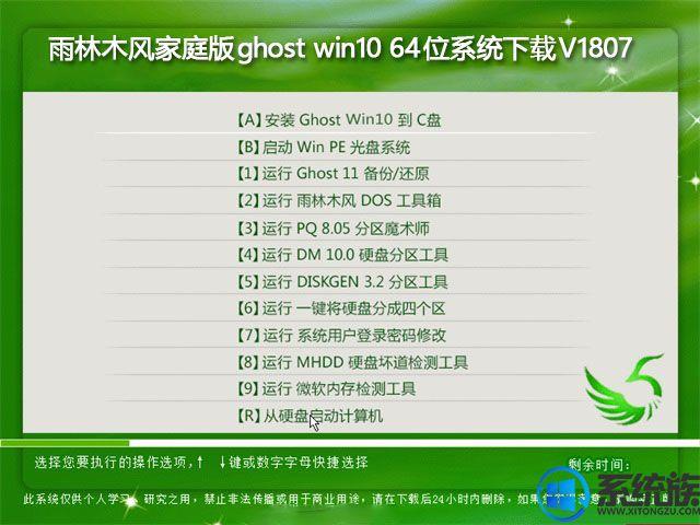 雨林木风家庭版ghost win10 64位系统下载V1807