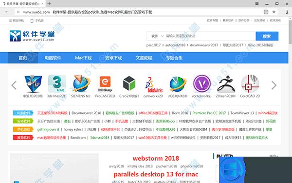 yandex浏览器中文通用版v2018