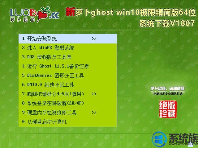 新萝卜ghost win10极限精简版64位系统下载V1807