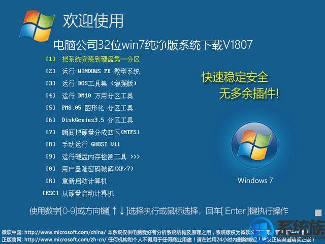 电脑公司32位win7纯净版系统下载V1807