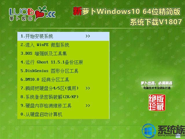 新萝卜Windows10 64位精简版系统下载V1807
