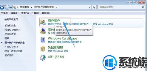 win7同一台电脑怎么设置不同账号权限