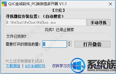 电脑版微信多开器(支持win7/win8/win10)