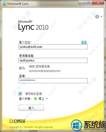 Microsoft Lync 2010 (32位/64位通用兼容版)V2018