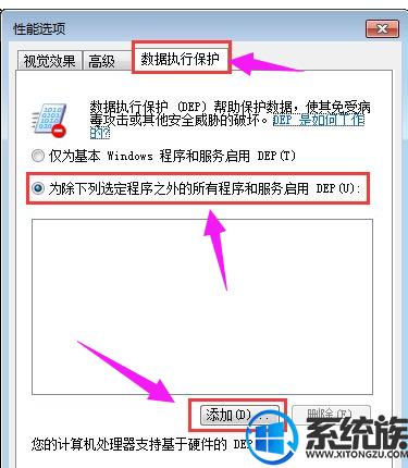 win7开机后软件打不开怎么办?|win7开机后软件打不开的解决方法