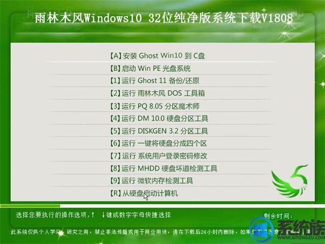 雨林木风Windows10 32位纯净版系统下载V1808