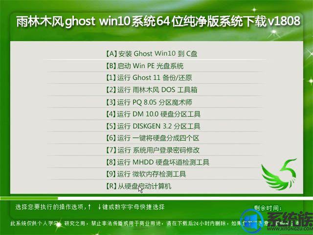 雨林木风ghost win10旗舰版下载64位系统V1808