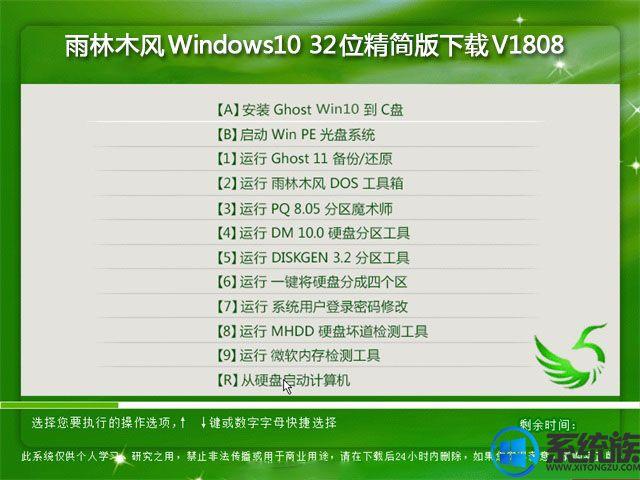 雨林木风Windows10 32位精简版下载V1808