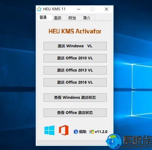 heu kms activator绿色版(office永久激活工具)v12.0
