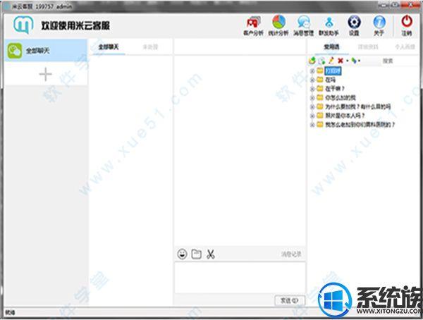 米云客服系统官方版v2.0.0.3