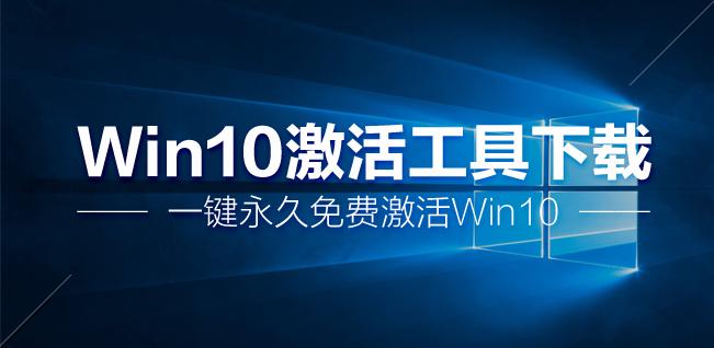 win10激活工具