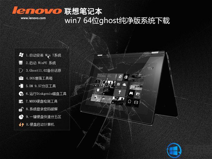 联想笔记本win7 64位ghost纯净版系统下载V1808
