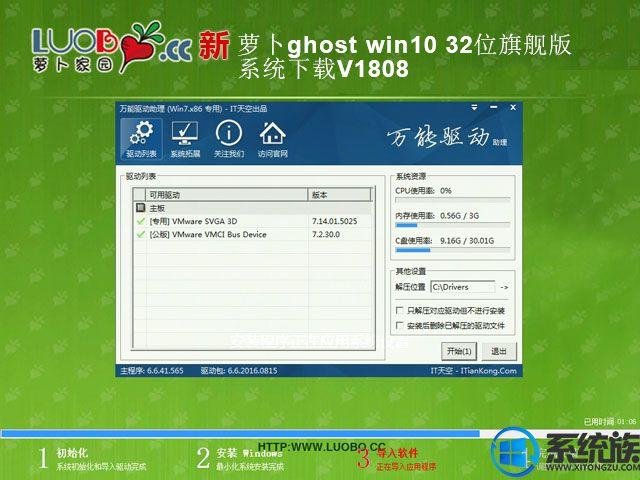新萝卜ghost win10 32位旗舰版系统下载V1808